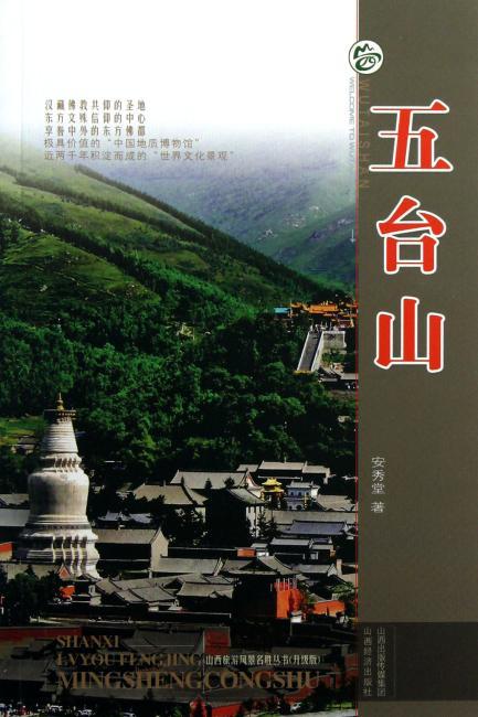 山西旅游风景名胜丛书:五台山(升级版)
