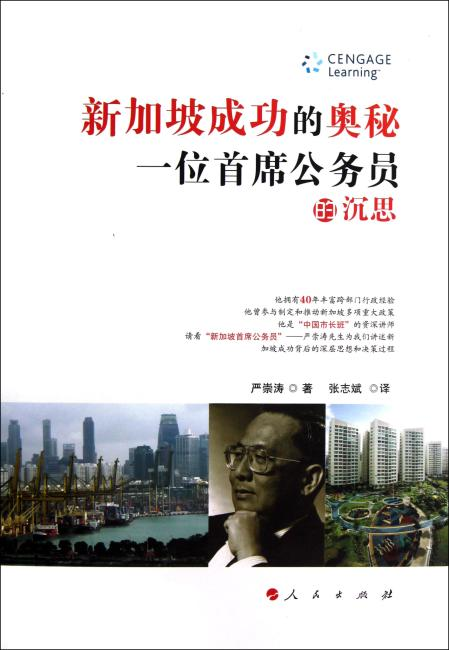 新加坡成功的奥秘:一位首席公务员的沉思