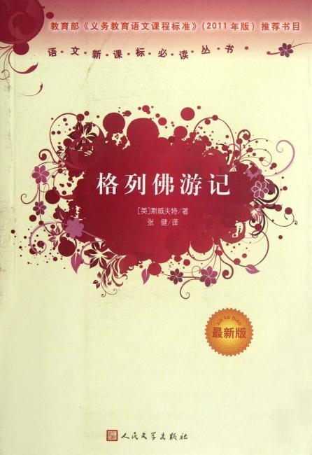 语文新课标必读丛书(最新版):格列佛游记