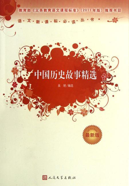 语文新课标必读丛书(最新版):中国历史故事精选