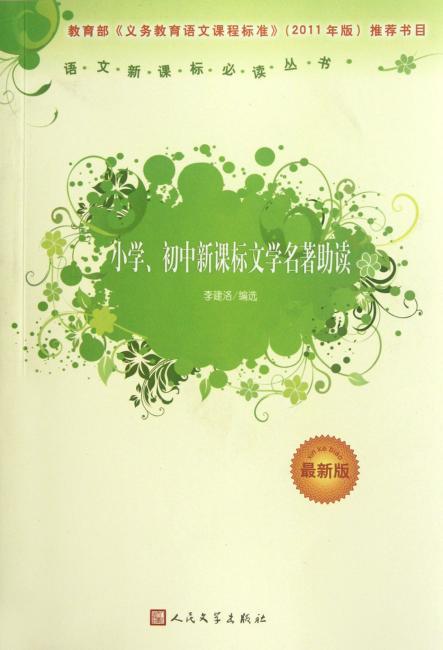 语文新课标必读丛书:小学、初中新课标文学名著助读
