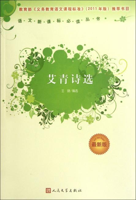 语文新课标必读丛书:艾青诗选