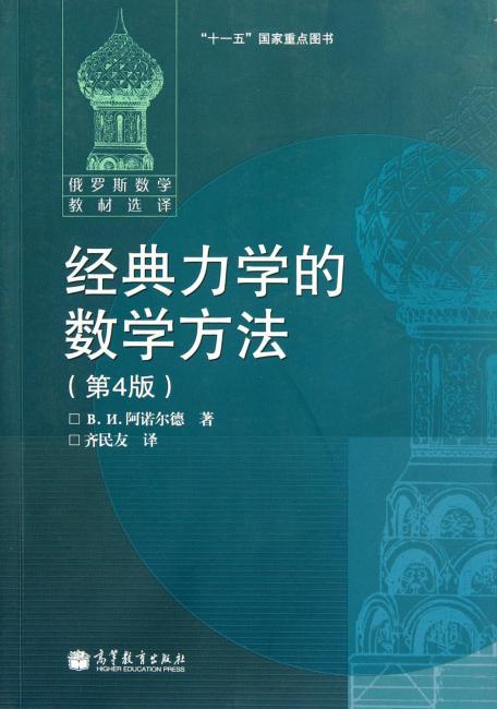 经典力学的数学方法(第4版)