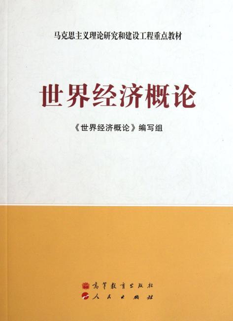 马克思主义理论研究和建设工程重点教材:世界经济概论》 世界经济概论