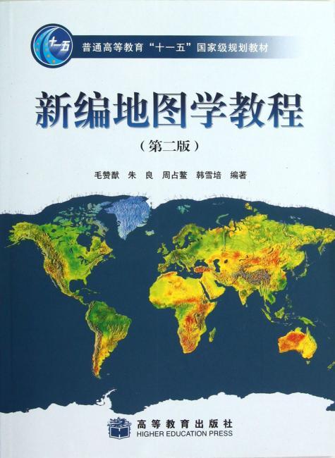 """普通高等教育""""十一五""""国家级规划教材:新编地图学教程(第2版)"""