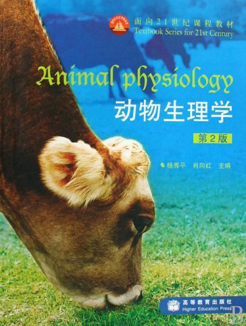 面向21世纪课程教材:动物生理学(第2版)