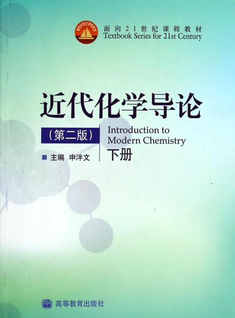 近代化学导论(第2版)(下)