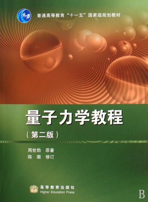 """普通高等教育""""十一五""""国家级规划教材:量子力学教程(第2版)"""