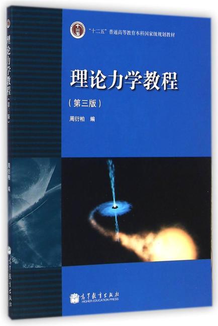 物理学基础理论课程经典教材:理论力学教程(第3版)