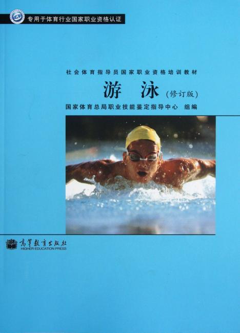 社会体育指导员国家职业资格培训教材:游泳(修订版)(专用于体育行业国家职业资格认证)