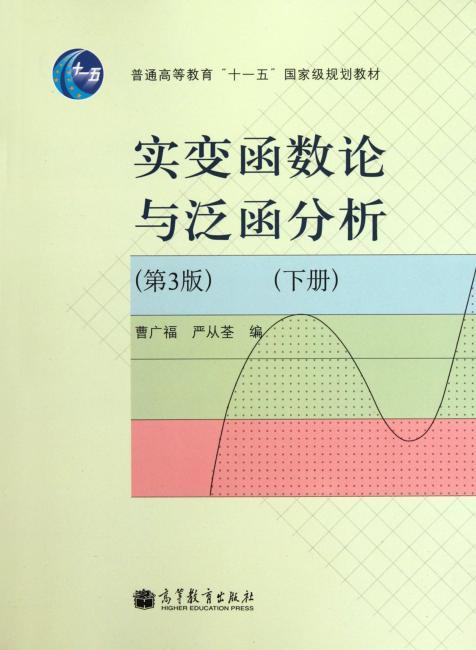 """普通高等教育""""十一五""""国家级规划教材:实变函数论与泛函分析(第3版)(下册)"""