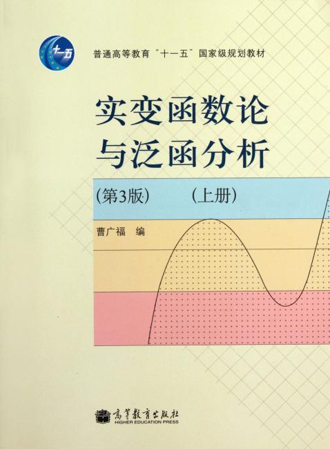 """普通高等教育""""十一五""""国家级规划教材:实变函数论与泛函分析(上册)(第3版)"""