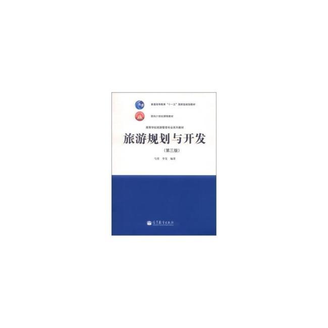 高等学校旅游管理专业系列教材:旅游规划与开发(第3版)
