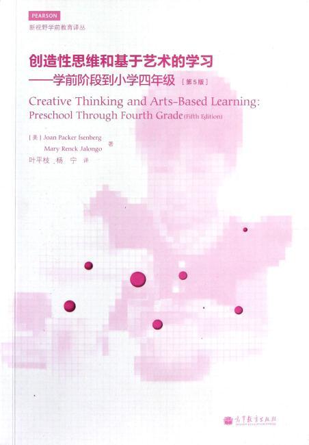 新视野学前教育译丛?创造性思维和基于艺术的学习:学前阶段到小学4年级(第5版)