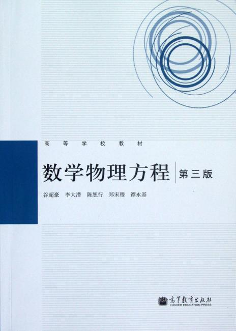 高等学校教材:数学物理方程(第3版)