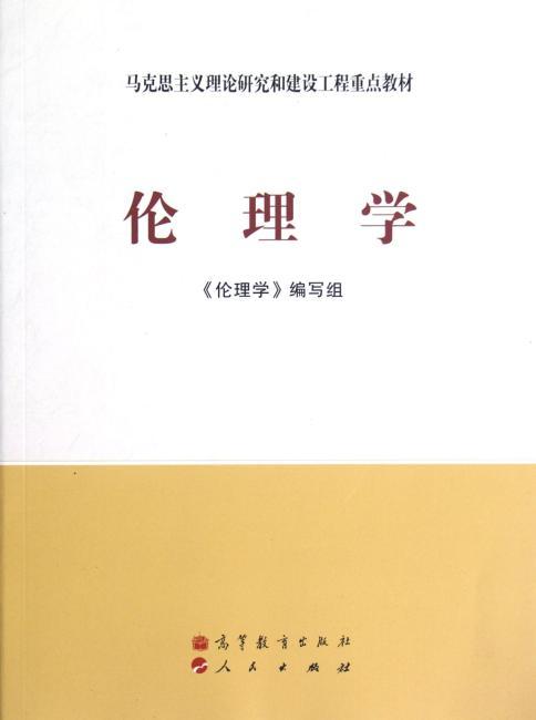 马克思主义理论研究和建设工程重点教材:伦理学》 伦理学