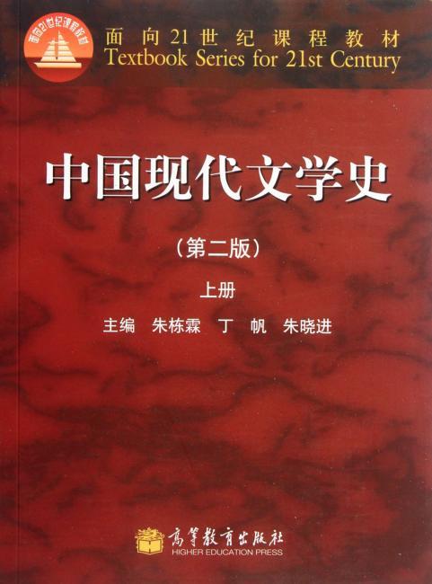 面向21世纪课程教材:中国现代文学史(上册)(第2版)
