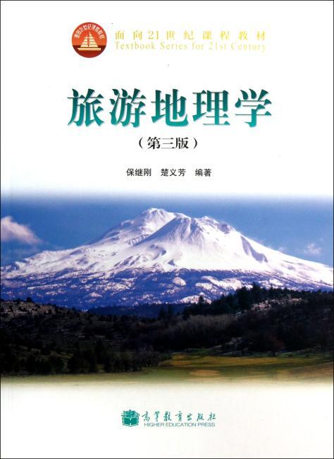 面向21世纪课程教材:旅游地理学(第3版)