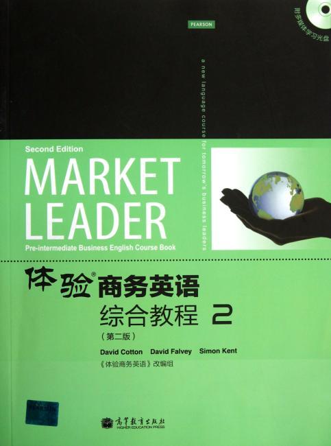 体验商务英语综合教程2(第2版)(附多媒体学习光盘)》 体验商务英语