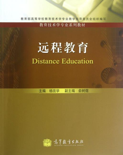 教育技术学专业系列教材:远程教育