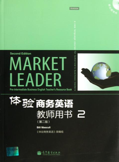 体验商务英语教师用书2(第2版)(附出题软件)》 体验商务英语