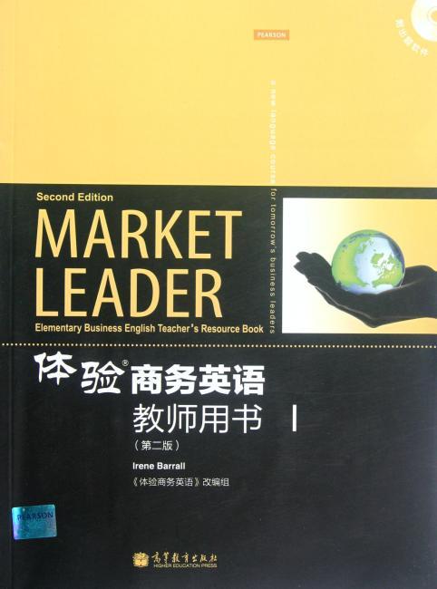 体验商务英语教师用书1(第2版)(附出题软件)》 体验商务英语
