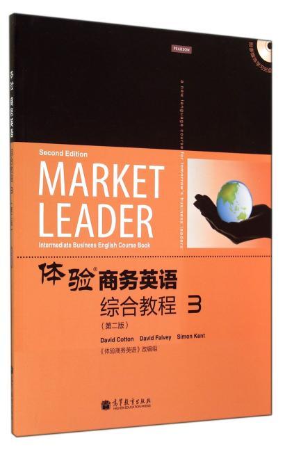 体验商务英语综合教程3(第2版)(附多媒体学习光盘)》 体验商务英语