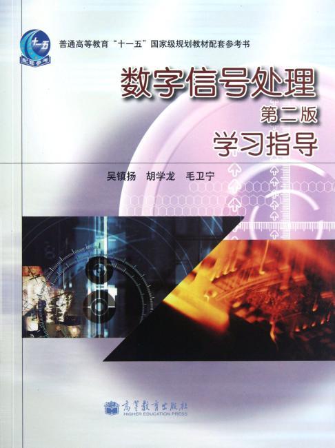 """普通高等教育""""十一五""""国家级规划教材配套参考书:数字信号处理(第2版)学习指导"""