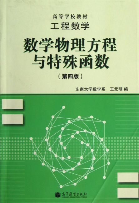 高等学校教材?工程数学:数学物理方程与特殊函数(第4版)