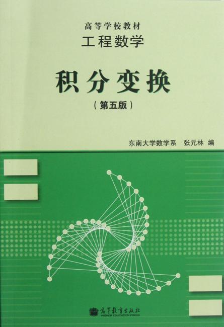 工程数学:积分变换(第5版)