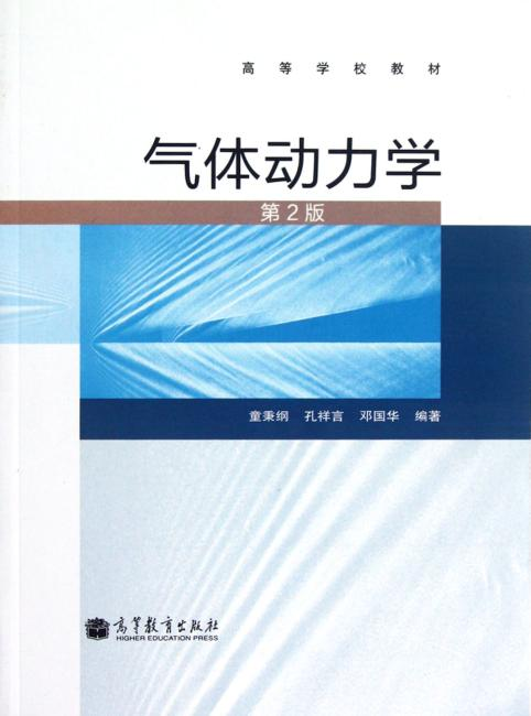 高等学校教材:气体动力学(第2版)