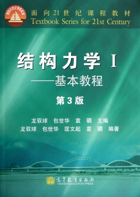 结构力学I:基本教程(第3版)(附光盘1张)