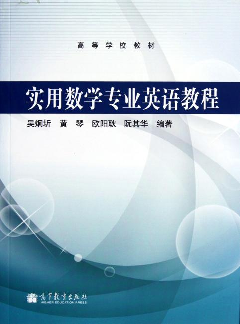 高等学校教材:实用数学专业英语教程