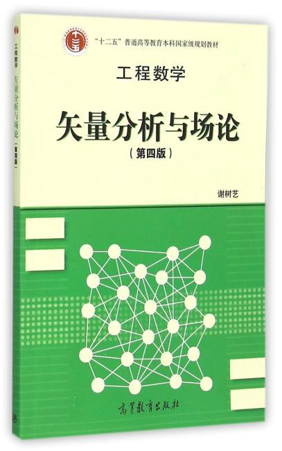高等学校教材?工程数学:矢量分析与场论(第4版)