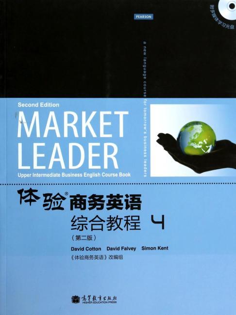 体验商务英语综合教程4(第2版)(附多媒体学习光盘)》 体验商务英语