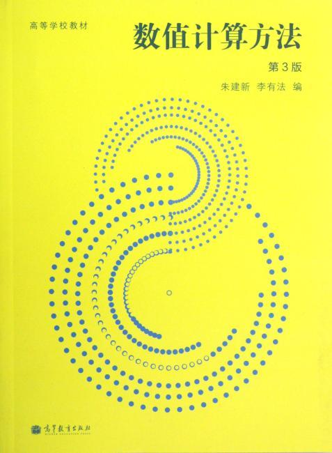 高等学校教材:数值计算方法(第3版)