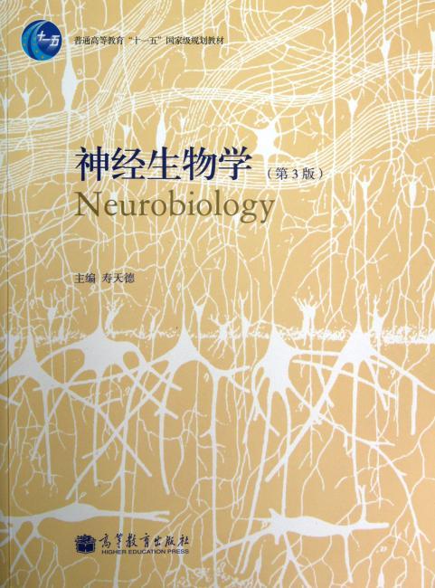 """普通高等教育""""十一五""""国家级规划教材:神经生物学(第3版)"""
