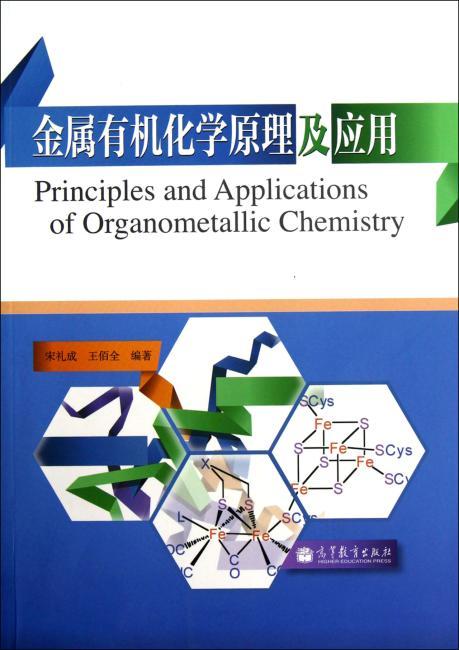 金属有机化学原理及应用