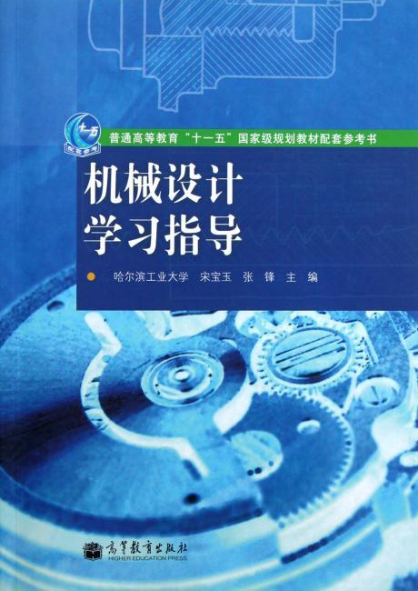 普通高等教育十一五国家级规划教材配套参考书:机械设计学习指导