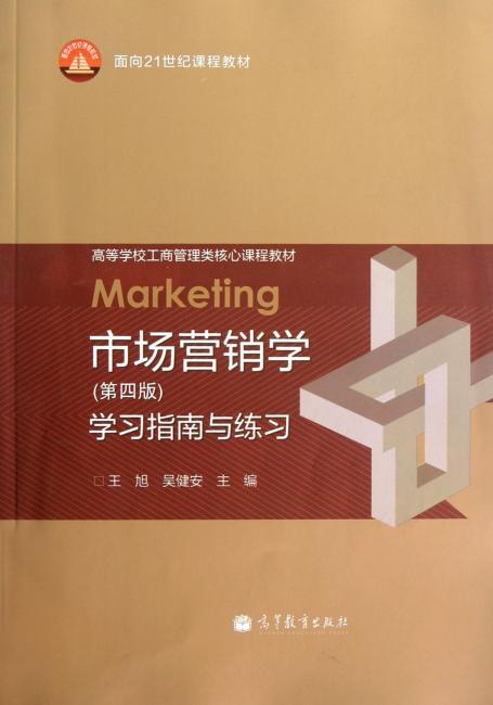 高等学校工商管理类核心课程教材:市场营销学(第4版)学习指南与练习