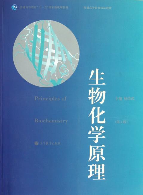 """普通高等教育""""十一五""""国家级规划教材:生物化学原理(第2版)"""