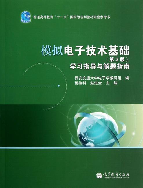 """普通高等教育""""十一五""""国家级规划教材配套参考书:模拟电子技术基础(第2版)学习指导与解题指南"""