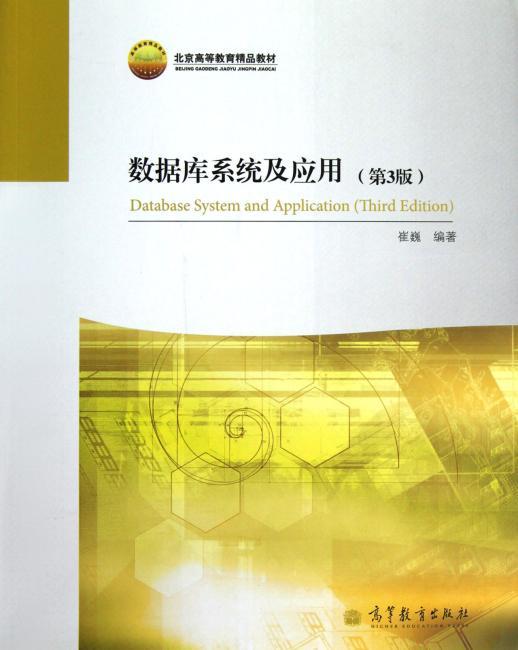 数据库系统及应用(第3版)