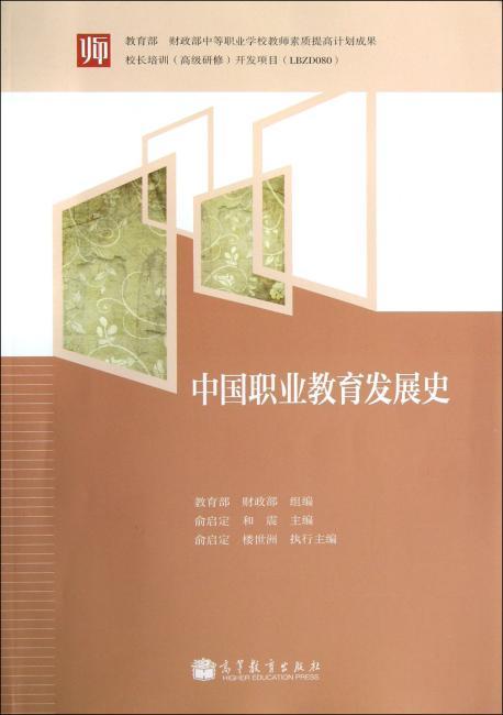 中国职业教育发展史