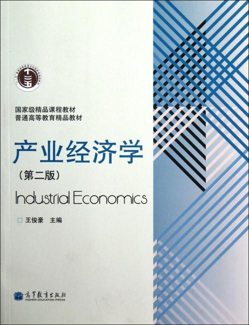 国家级精品课程教材:产业经济学(第2版)