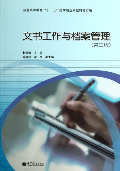 """普通高等教育""""十一五""""国家级规划教材修订版:文书工作与档案管理(第3版)"""