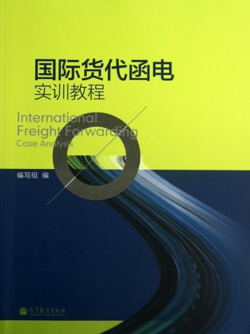 国际货代函电实训教程》 国际货代函电实训教程