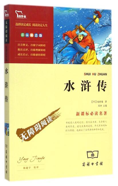 无障碍阅读?最新课标必读名著:水浒传(励志版)