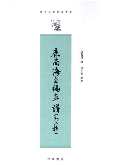 康有为学术著作选:康南海自编年谱(外2种)