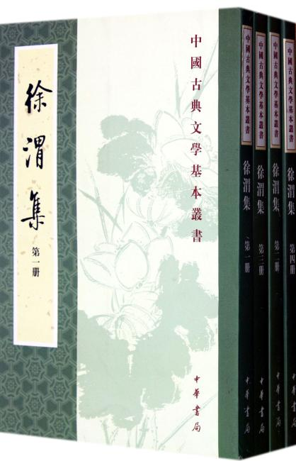 中国古典文学基本丛书:徐渭集(套装全4册)